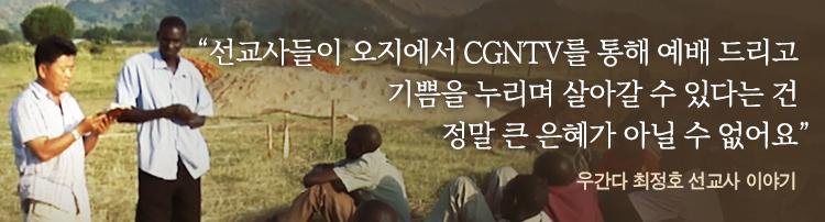 우간다 최정호 선교사 이야기