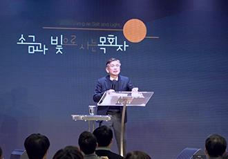 목회사관학교 - [2019] 8강 오늘의 기름부으심 (1)