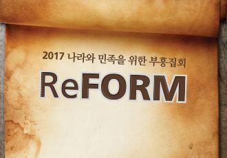 온누리 부흥집회 - [2017 부흥집회 Reform] 주제강의 6편_ 하나님의 미션의 범위를 발견하라