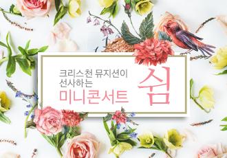 미니콘서트 쉼 - 421편 공휘 & 정지민 (가수, 개그우먼 부부)