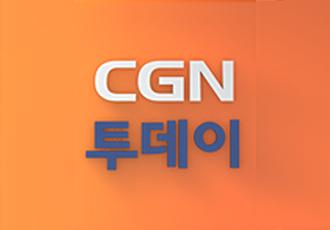 CGN 투데이