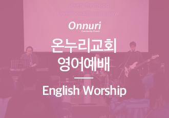온누리교회 영어예배