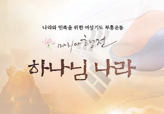 2019 마리아행전 <거룩한 목마름>
