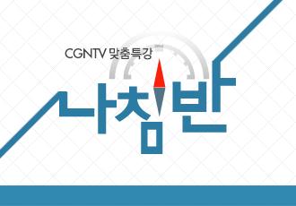 CGNTV 맞춤특강 <나침반>