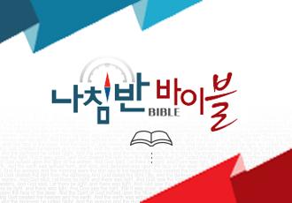 나침반 바이블 - 김윤희 교수