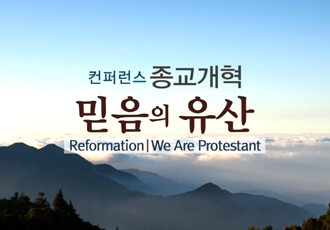 [컨퍼런스] 종교개혁: 믿음의 유산 - 17강 제사장은 한 분이라: 개혁은 사역의 혁명이다 (2)