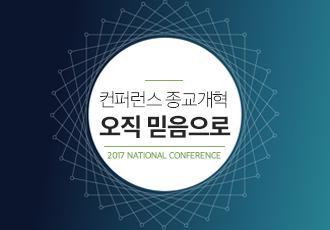 [컨퍼런스] 종교개혁: 오직믿음으로 - 19강 십자가 이외에 자랑치 아니함 (1)