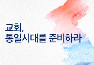 교회, 통일시대를 준비하라 - 17강 복음통일을 위한 한국교회의 과제 (1)