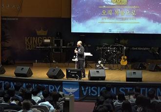 [세미나] 킹덤 컨퍼런스 - 1강 새 포도주는 새 부대에 (1)