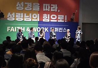 Faith & Work 컨퍼런스 - 1편 프로페셔널의 현실과 진실