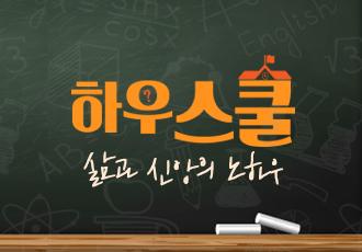 [SOON] 하우스쿨 - 돈은 소금이다!_신성진 대표