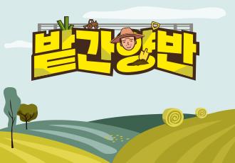 [SOON] KNOCK 밭간양반
