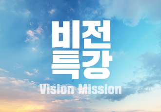 CGN 비전특강 - 315강 도전하라 (민 27:1-11)