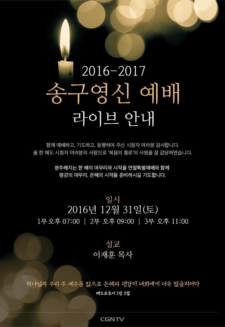 2016_송구영신예배안내