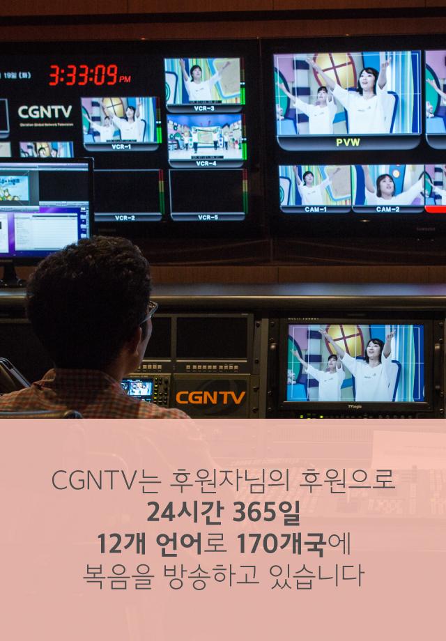 CGNTV는 후원자님의 후원으로 24시간 265일 12개 언어로 170개국에 복음을 방송하고 있습니다