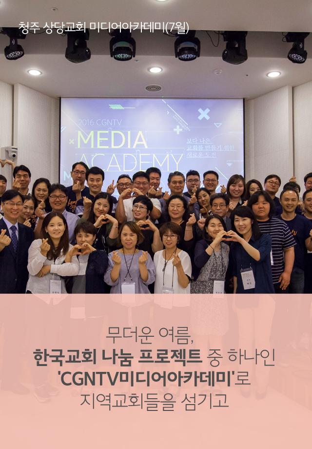 한국교회 나눔 프로젝트 'CGNTV미디어아카데미