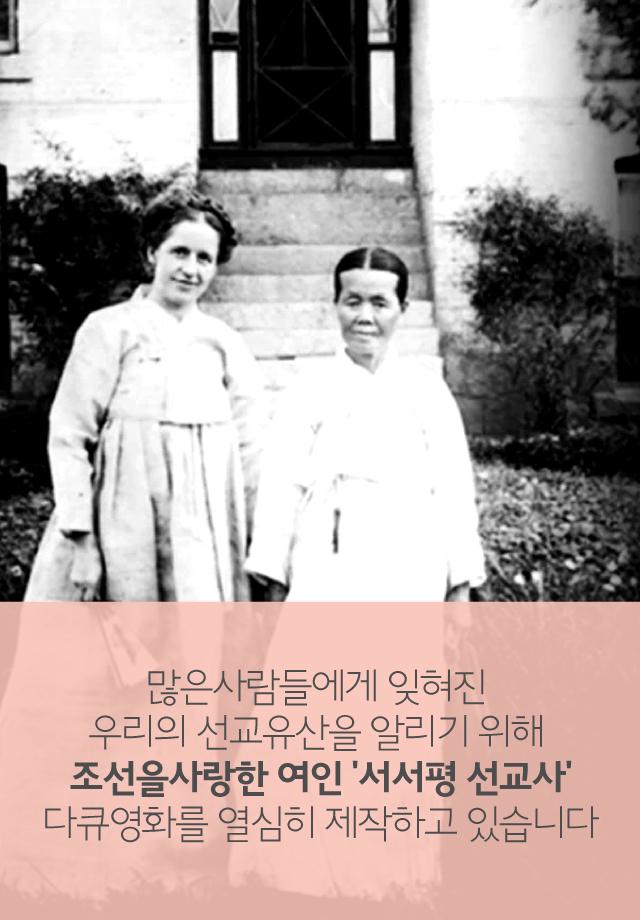 조선을 사랑한 여인 '서서평 선교사'
