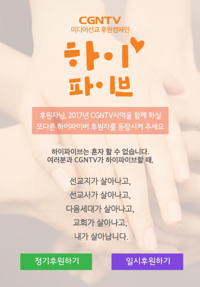 CGNTV Hi Fiver 캠페인