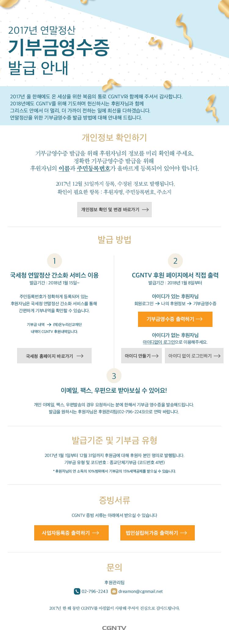 2017년 연말정산 기부금영수증 발급안내