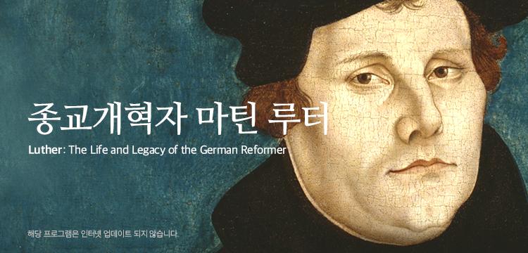 종교개혁자 마틴 루터-Luther:The life and Legacy of the German Reformer, Martin Luther