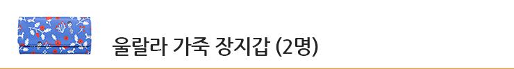 울랄라 가죽 장지갑 (2명)