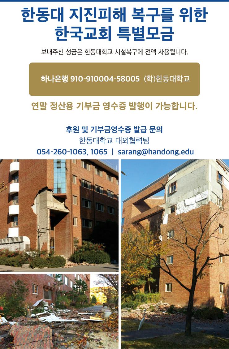 한동대 지진피해 복구를 위한 한국교회 특별모금 안내