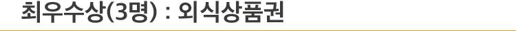 최우수상(3명) : 외식상품권