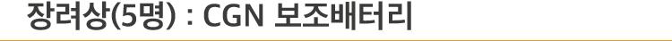 장려상(5명) : CGN 보조배터리
