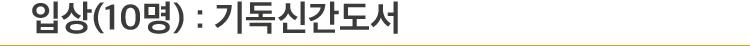 입상(10명) : 기독신간도서