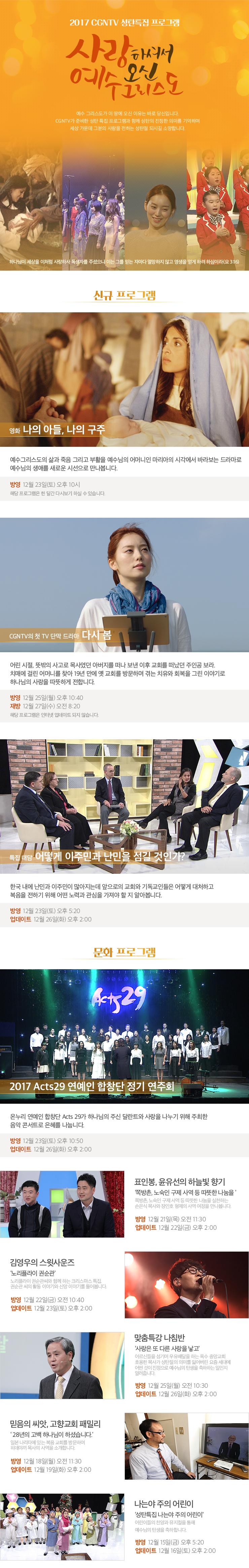 2017년 성탄특집 프로그램 안내