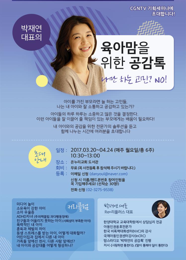 박재연대표의 육아맘을 위한 공감톡