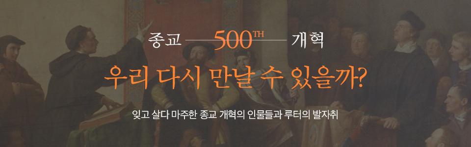 종교개혁500주년 특별페이지