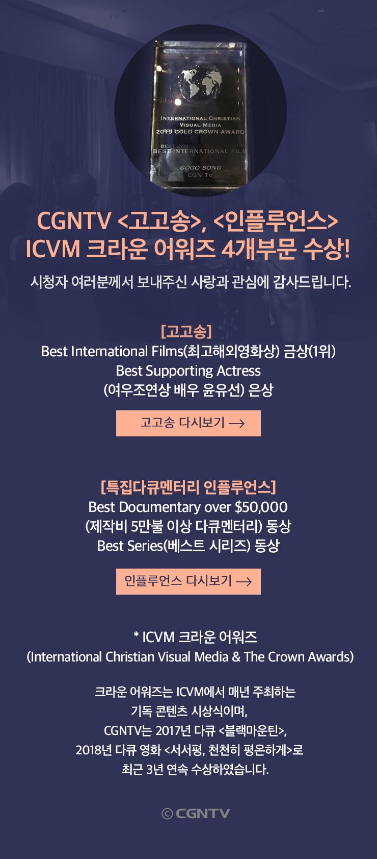 CGNTV <고고송>, <인플루언스> ICVM 크라운 어워즈 4개부문 수상! 시청자 여러분께서 보내주신 사랑과 관심에 감사드립니다.