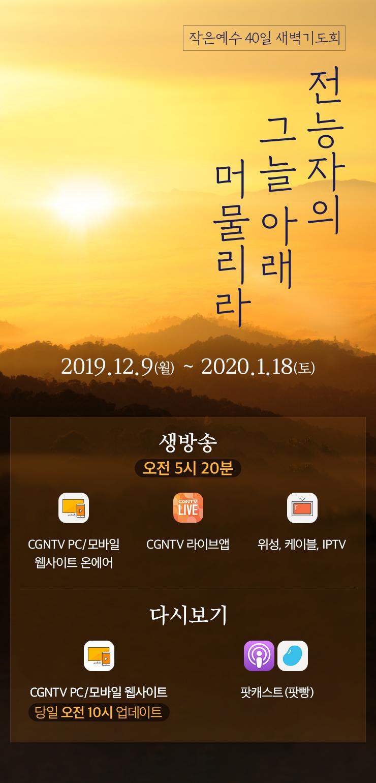 2019-20 작은예수 40일 새벽기도회 시청 안내