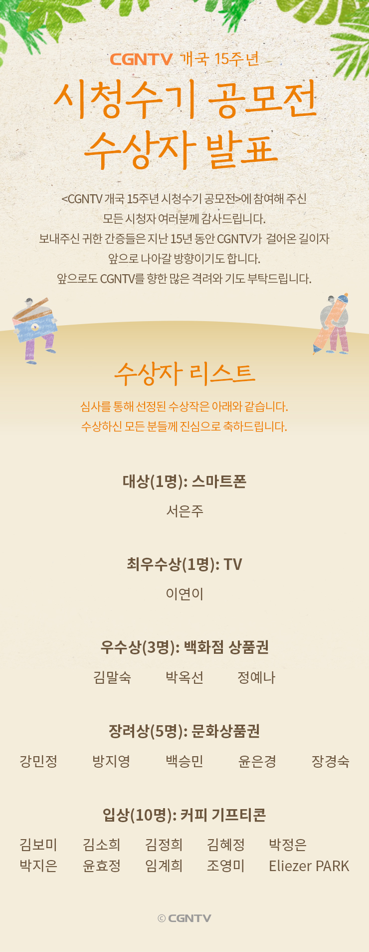 CGNTV 개국 15주년 시청수기 공모전 수상자 발표