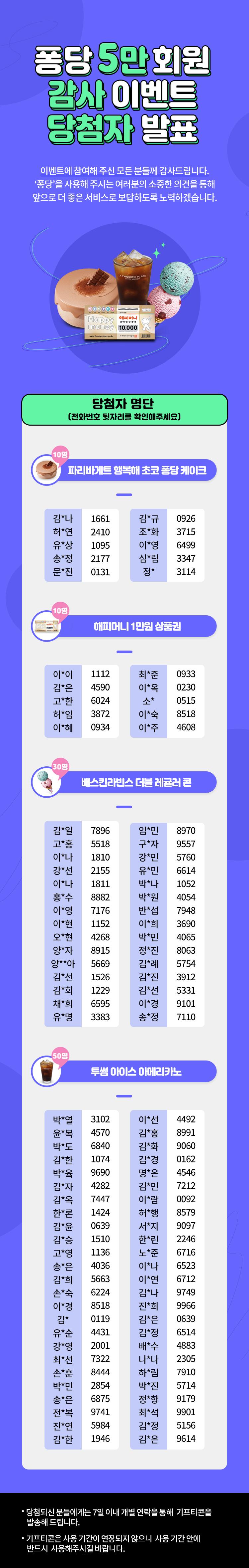 퐁당 5만 구독자 이벤트 당첨자 발표