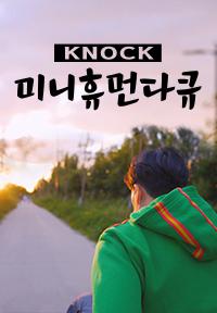 [SOON] KNOCK 미니휴먼다큐