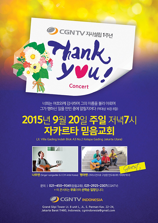 CGNTV 1st Anniversary Thank You Concert