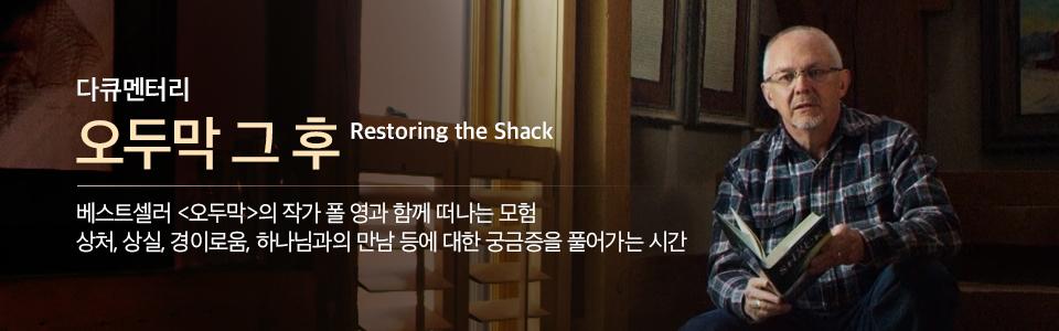 [다큐멘터리] 오두막 그 후