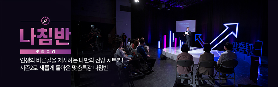 CGNTV 맞춤특강 <나침반> 시즌2