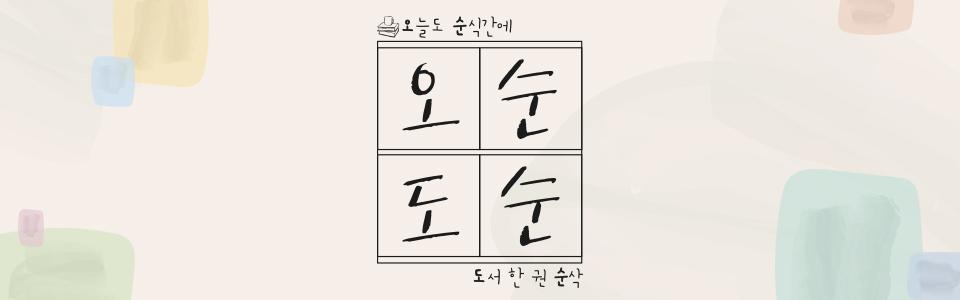 [SOON] 오순도순