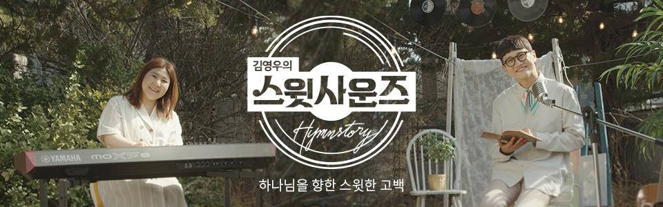 김영우의 스윗사운즈: Hymnstory
