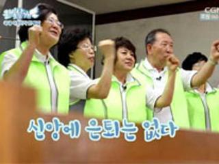 CGN 청춘선교단 - 은빛날개