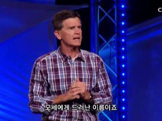3강 위기의 순간 하나님을 경험하라 (1)