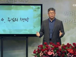 진재혁 목사(지구촌교회)