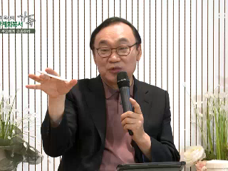 김남준 목사의 관계회복서 <가족>