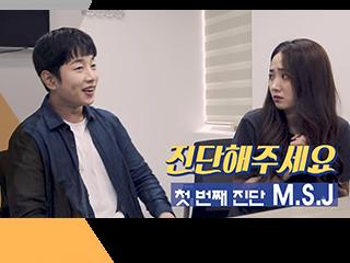 [시즌3] 3편 진단해주세요 시리즈 M.S.J