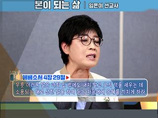 [SOON] CGN 컬처클립 - 본이 되는 삶_임은미 선교사
