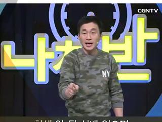 [SOON] 하우스쿨 - 크리스천임을 드러내기 어려운 이유_송준기 목사