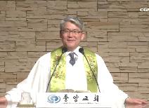 한기채 목사(중앙성결교회)